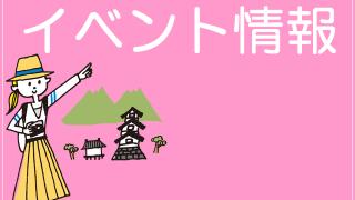 日本橋三越前イベント情報